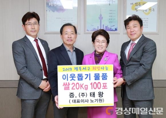 [경상매일신문]태왕, 대구 서구청 백미 100포 전달